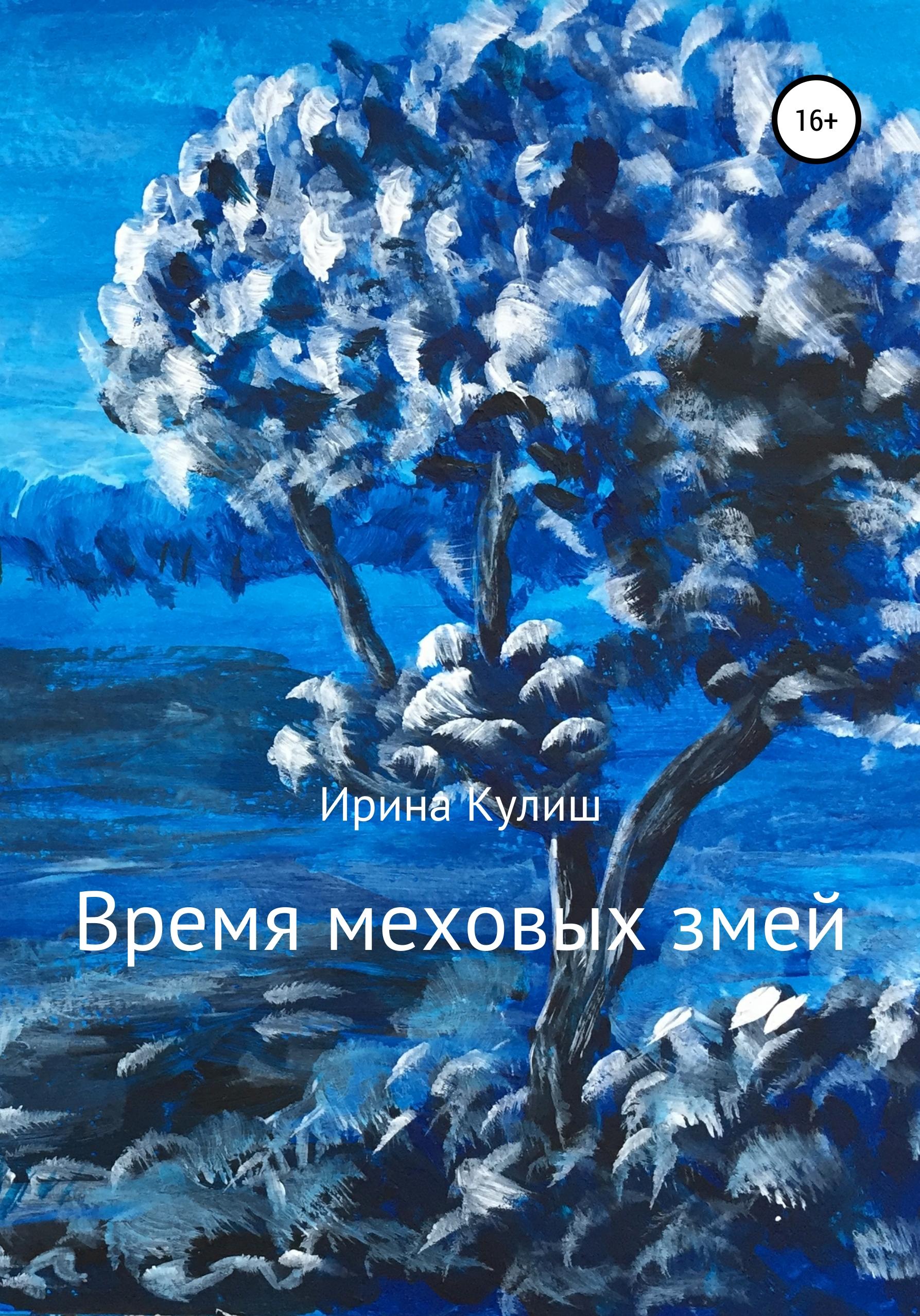 Ирина Кулиш Время меховых змей. Сборник рассказов