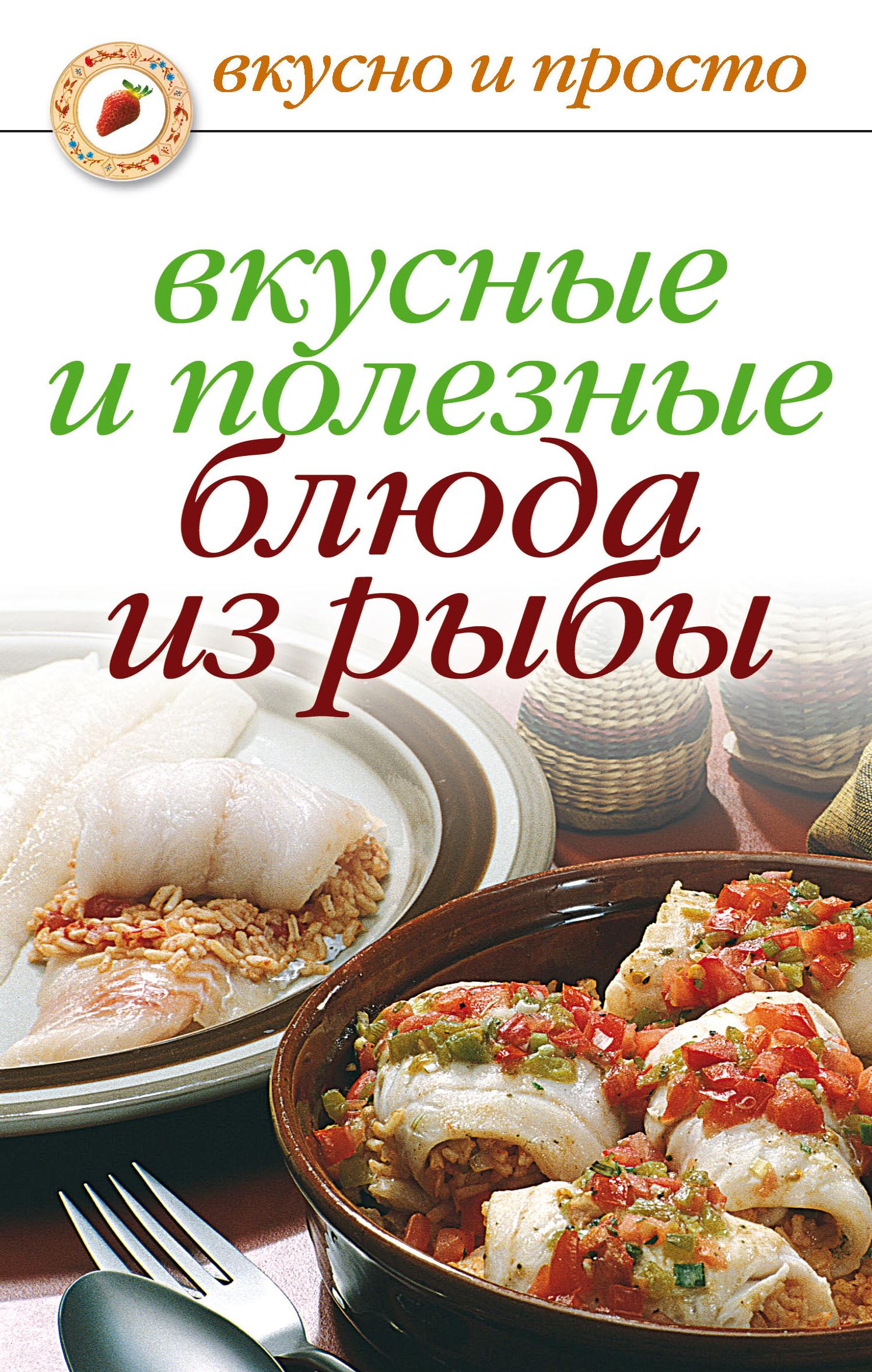 Отсутствует Вкусные и полезные блюда из рыбы отсутствует вкусные и полезные блюда из рыбы