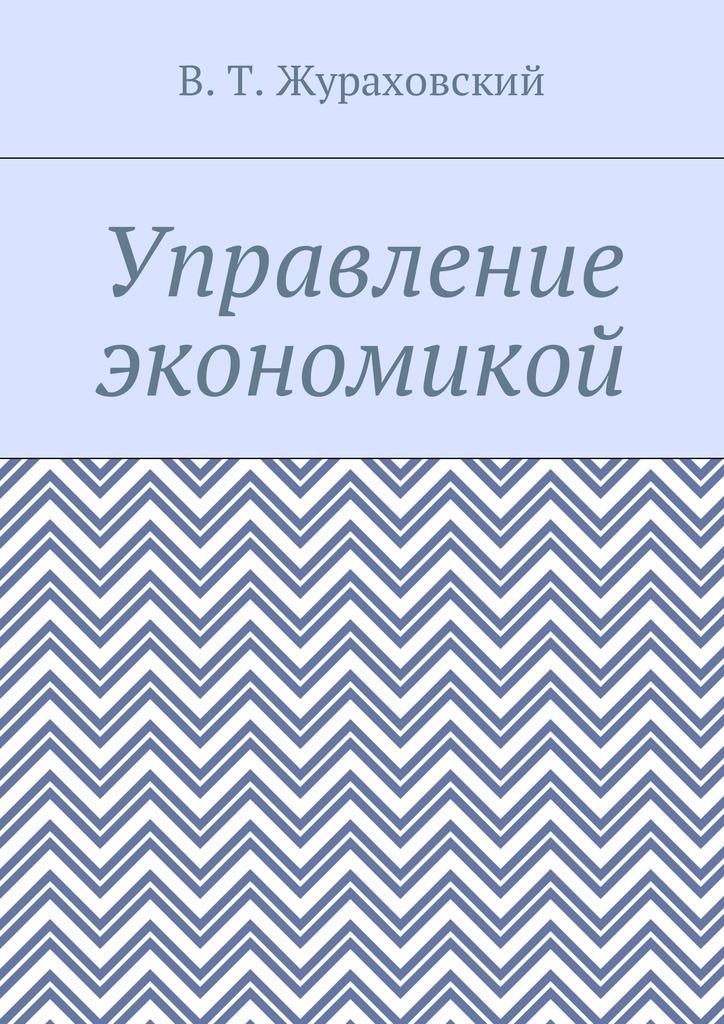В. Т. Жураховский Управление экономикой