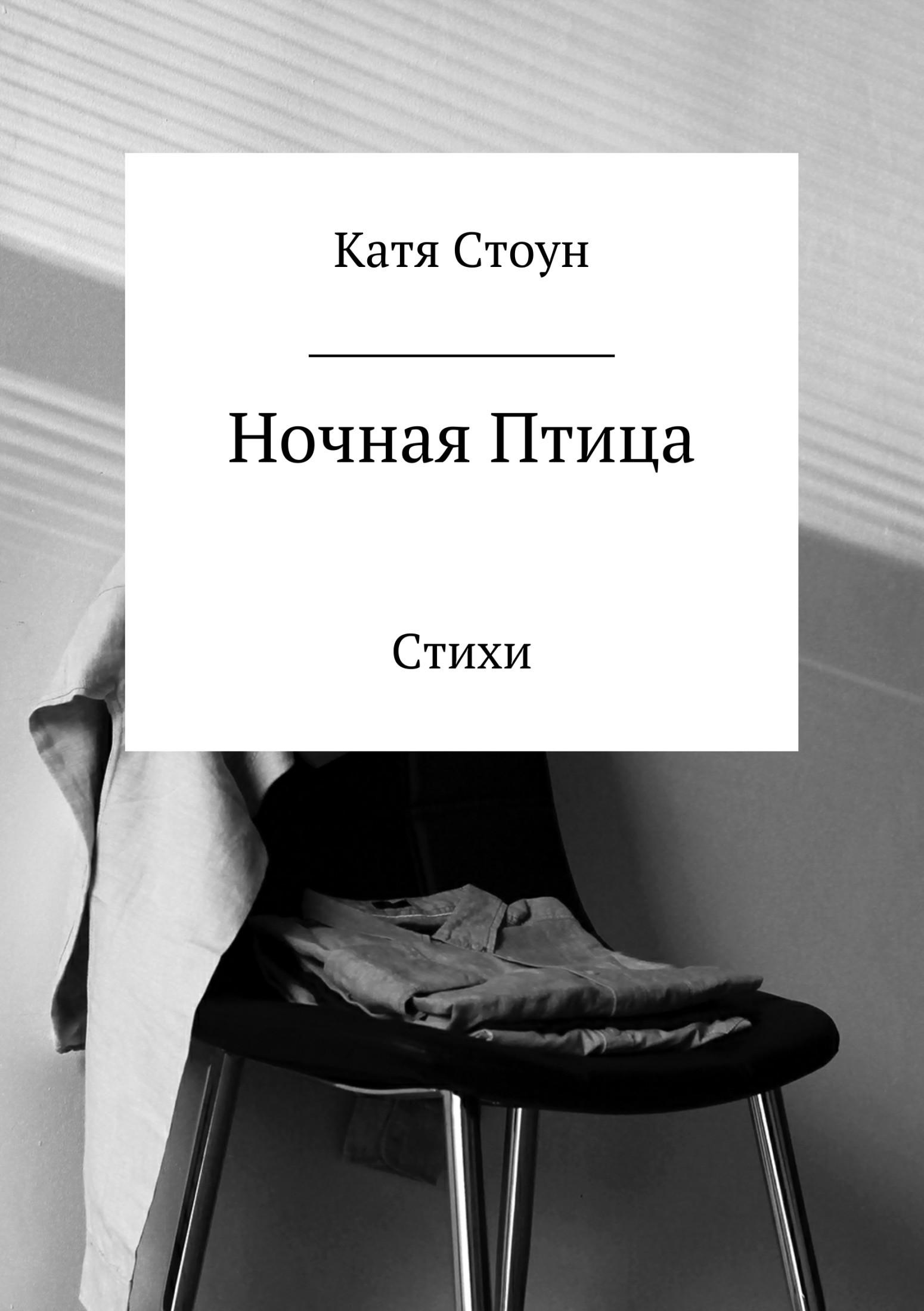 Катя Стоун Ночная птица. Сборник стихотворений рахманин б русская ночная жизнь