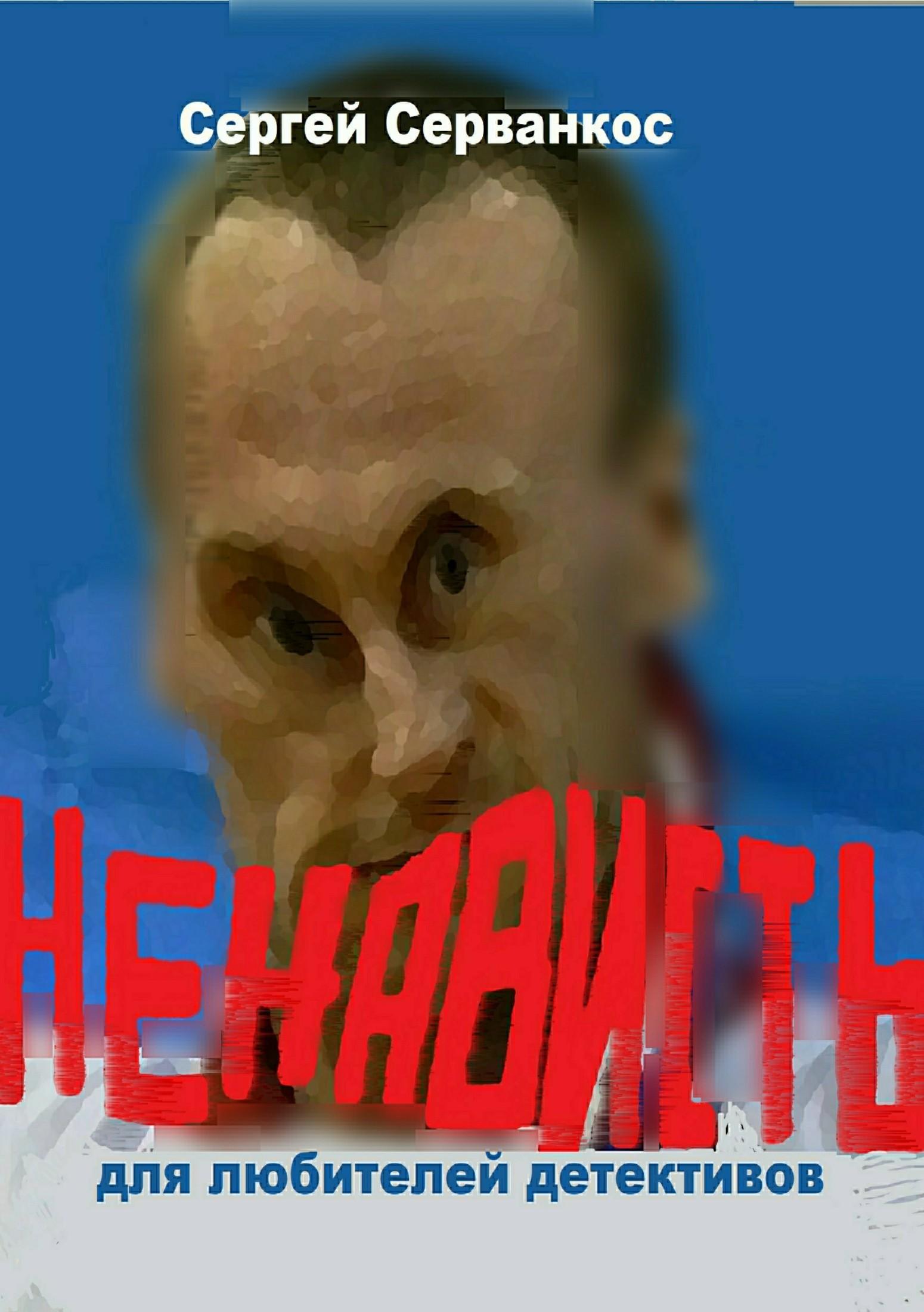 Сергей Иванович Серванкос Ненависть сергей серванкос творец молодость человечества книга4