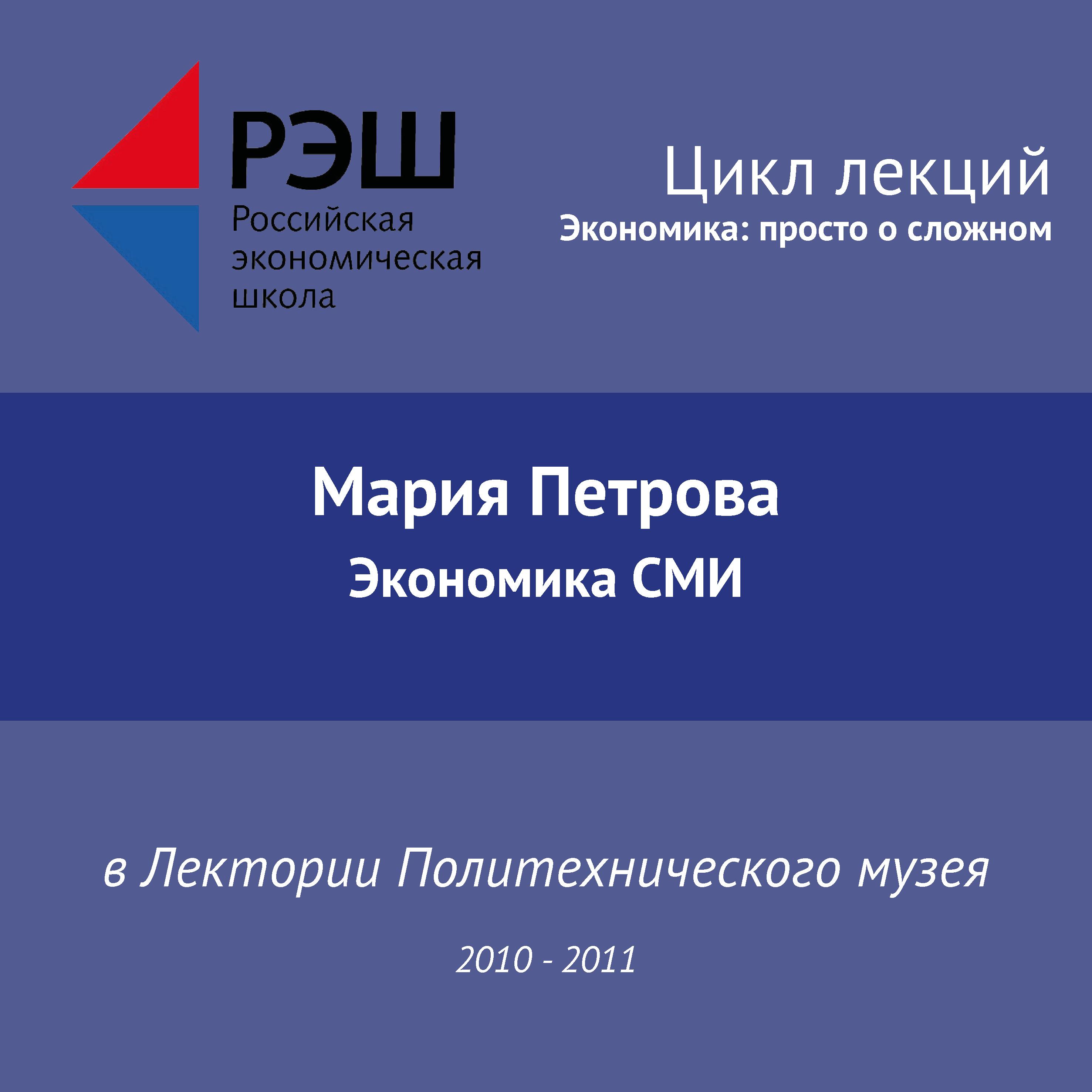 Мария Петрова Лекция №07 «Экономика СМИ» экономика природопользования
