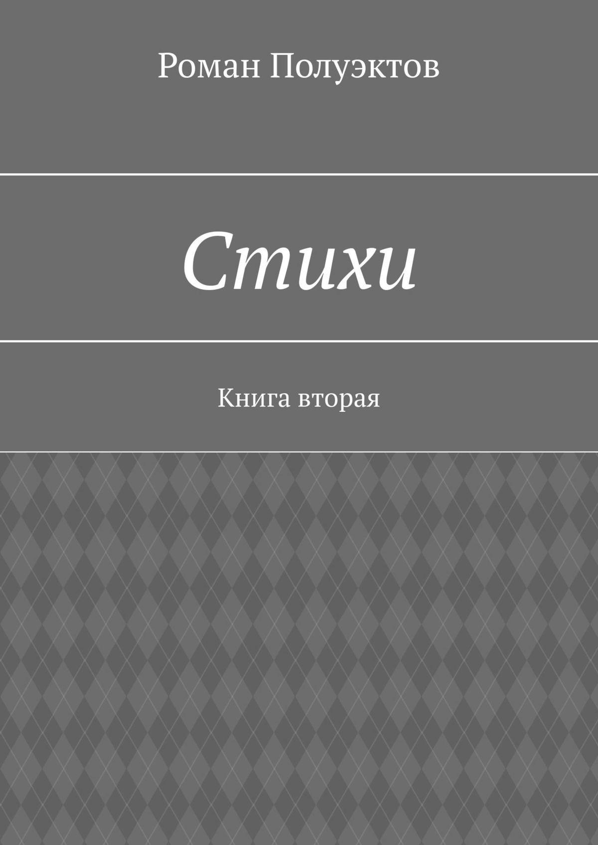 Роман Полуэктов Стихи. Книга вторая