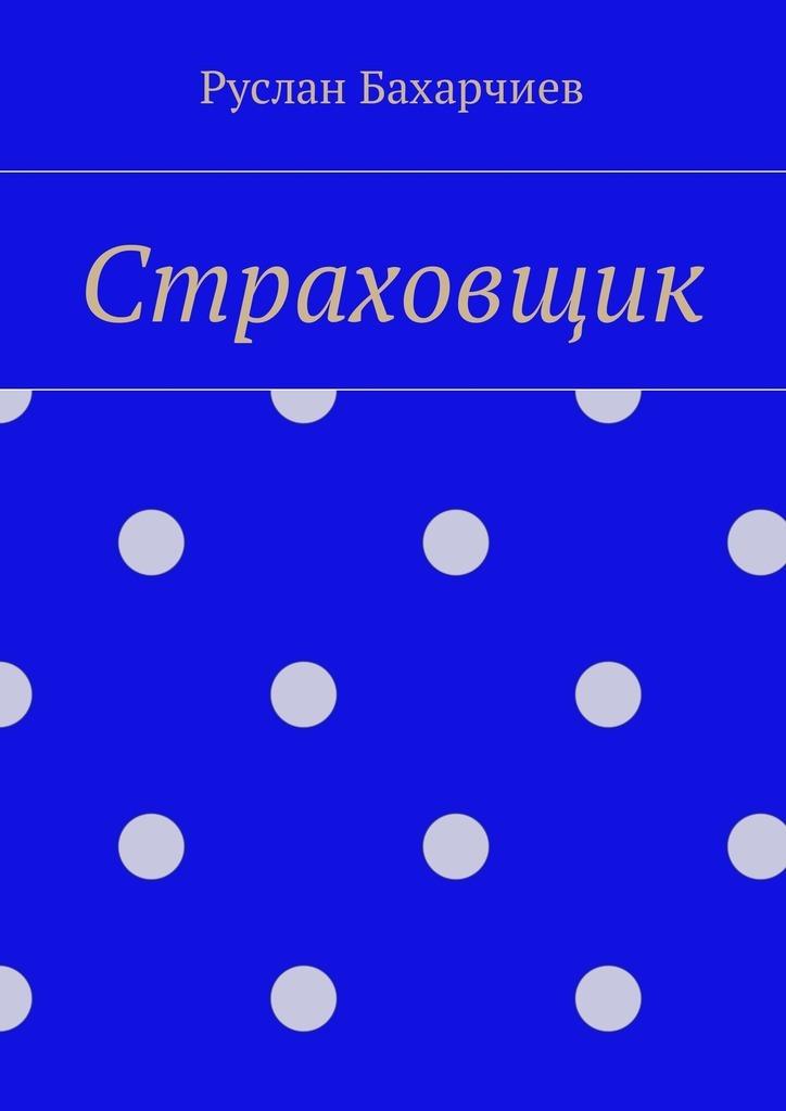 Руслан Сулумбекович Бахарчиев Страховщик небольшой видеофильм 5 буквы сканворд