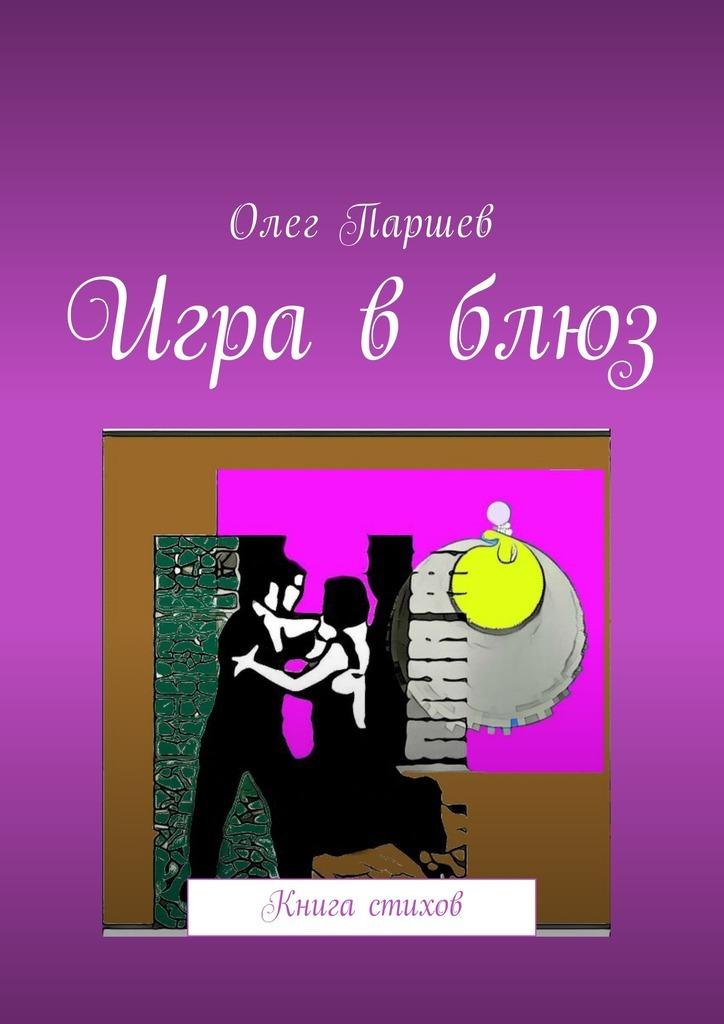 Олег Паршев Игра в блюз. Книга стихов цены онлайн