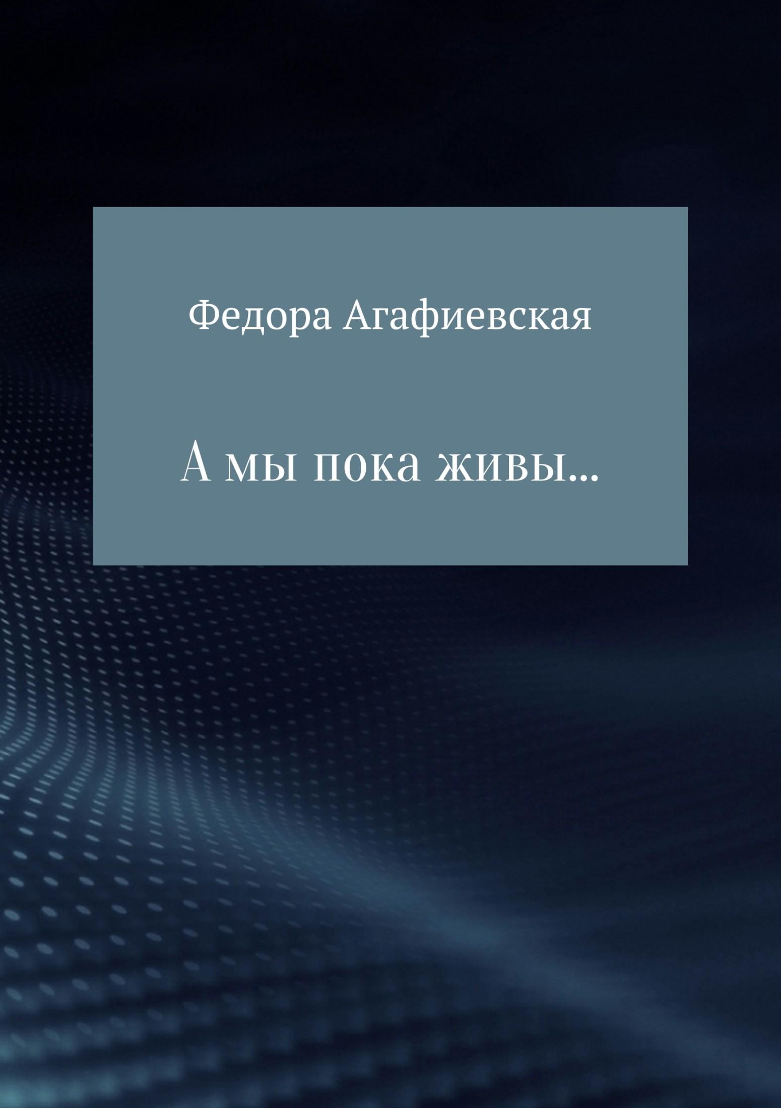 цена на Федора Ивановна Агафиевская А мы пока живы…