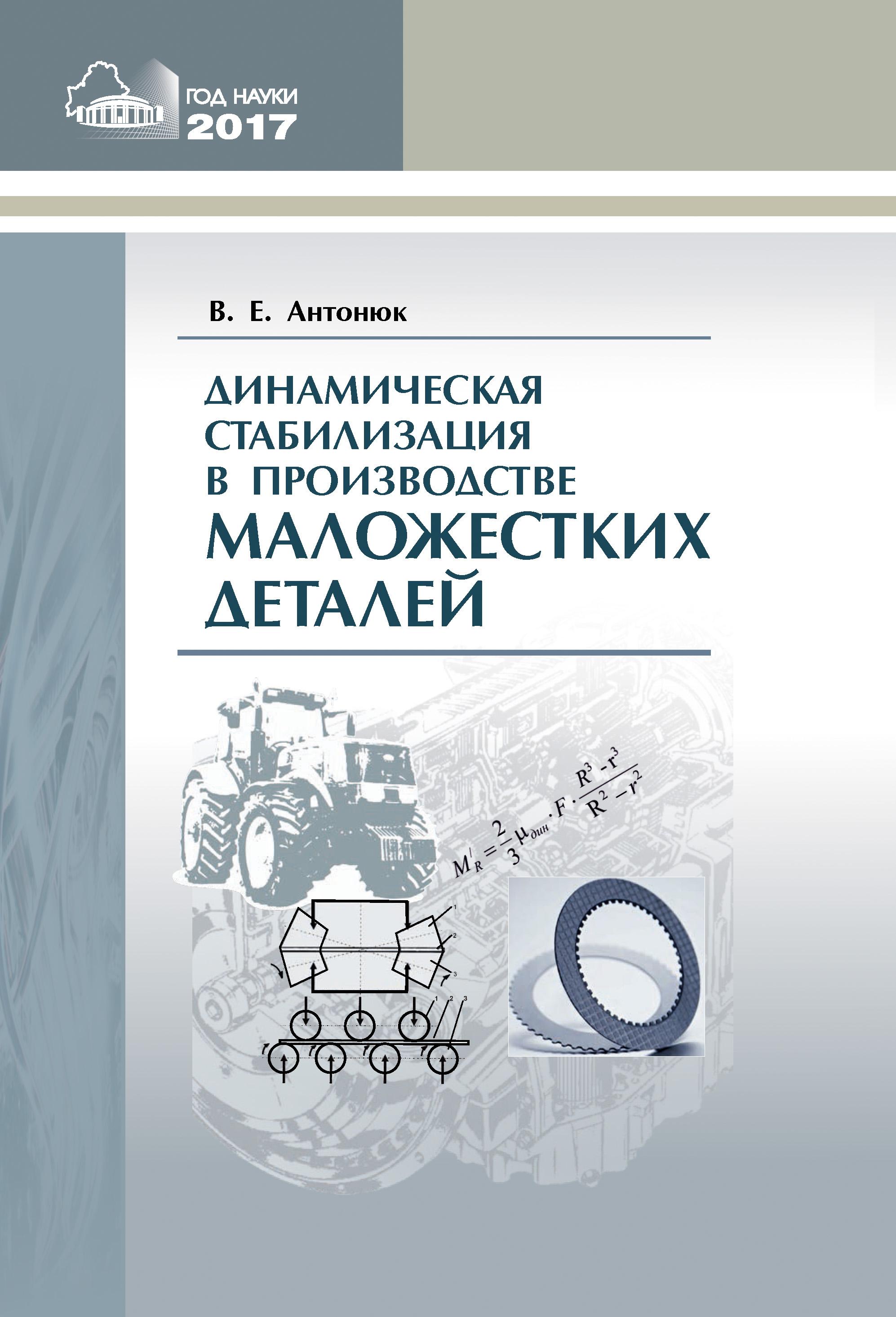 В. Е. Антонюк Динамическая стабилизация в производстве маложестких деталей