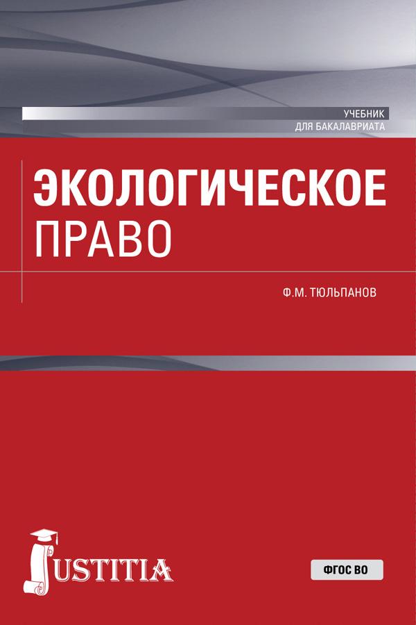 Фарид Тюльпанов Экологическое право