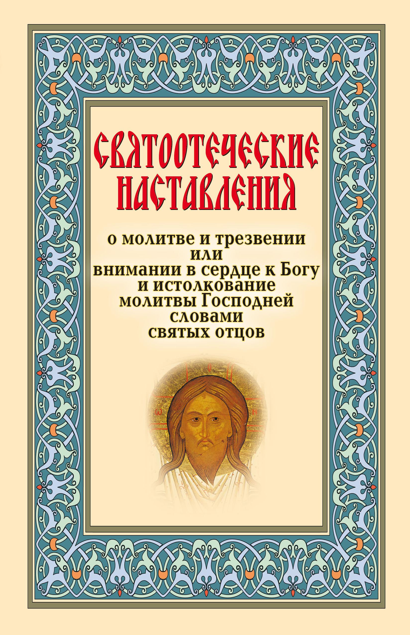 Сборник Святоотеческие наставления о молитве и трезвении или внимании в сердце к Богу philips 43put6101 60