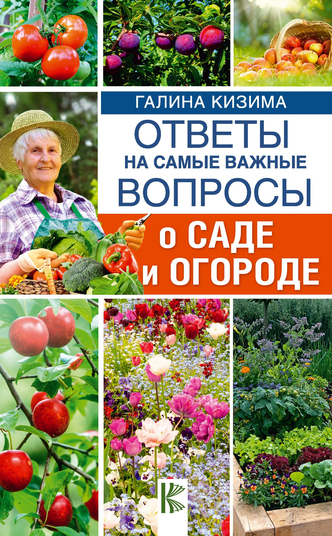 купить Галина Кизима Ответы на самые важные вопросы о саде и огороде по цене 79.99 рублей