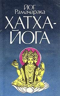 Рамачарака Хатха-йога рамачарака рамачарака хатха йога цифровая версия цифровая версия