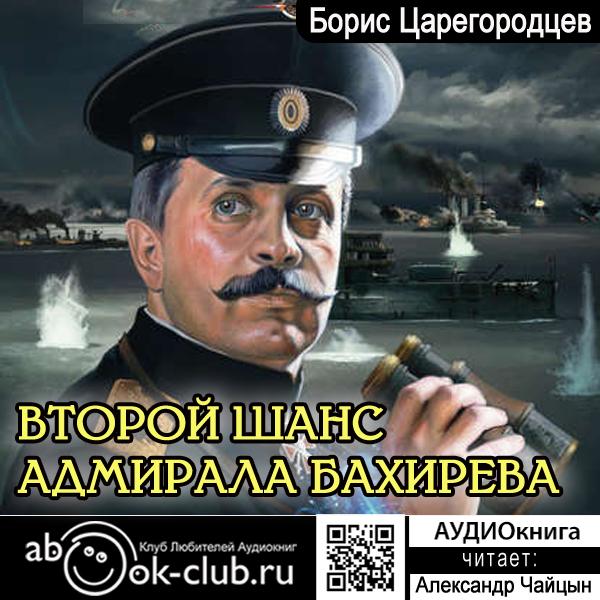 Борис Царегородцев Второй шанс адмирала Бахирева
