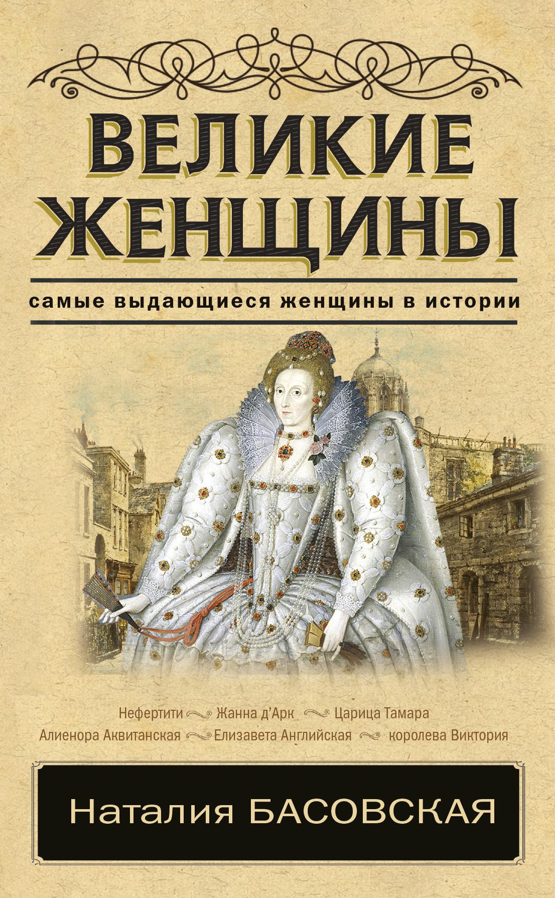 Наталия Басовская Великие женщины наталия басовская женщины и власть