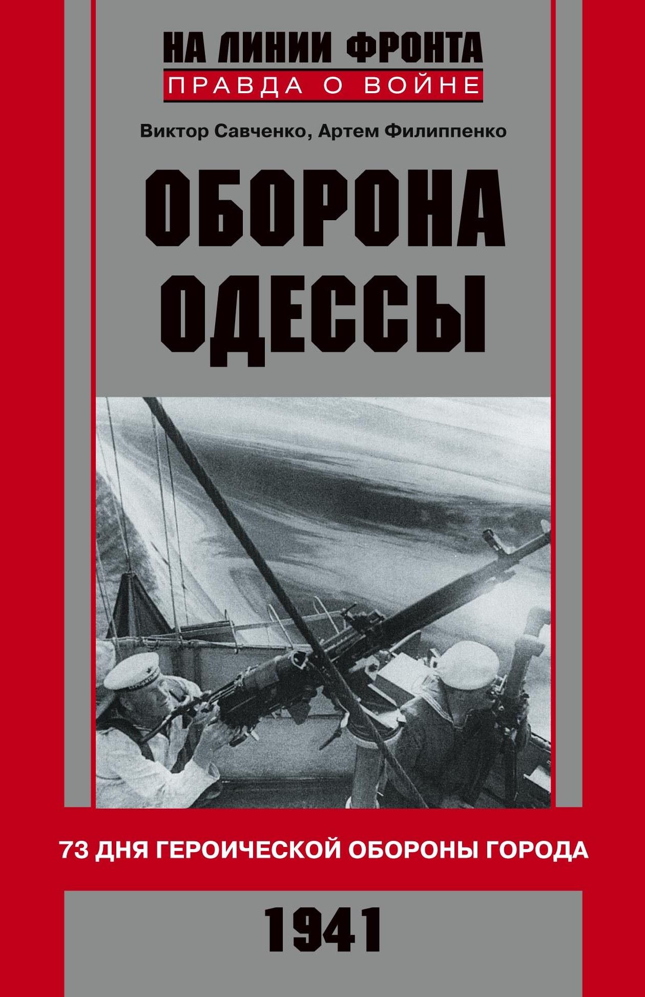 Артем Филипенко Оборона Одессы. 73 дня героической обороны города
