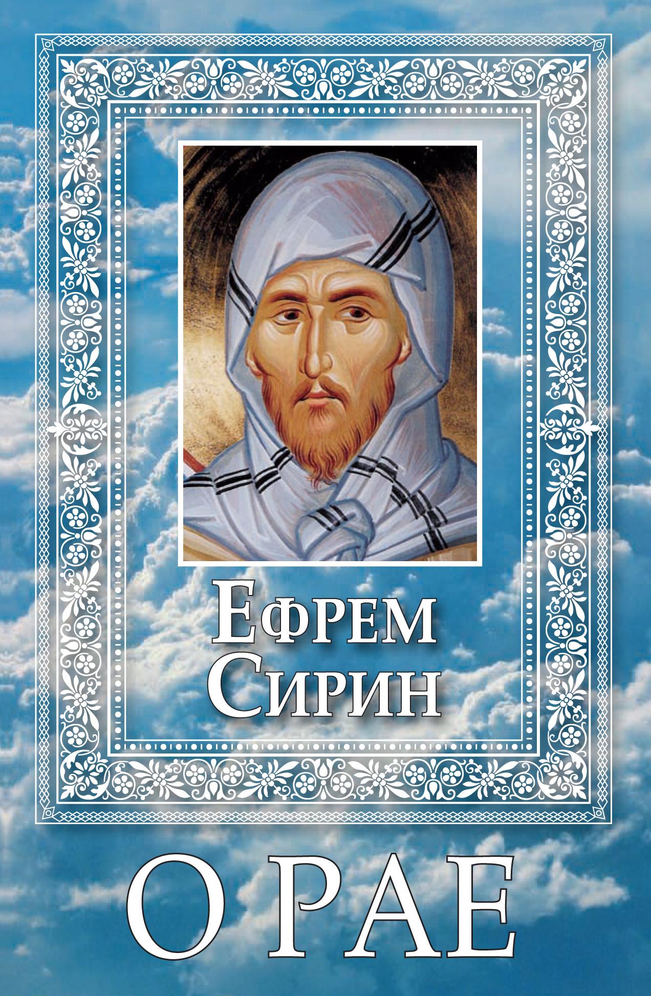 преподобный Ефрем Сирин О Рае ефрем сирин преподобный возблагодарим благого бога духовный азбуковник алфавитный сборник