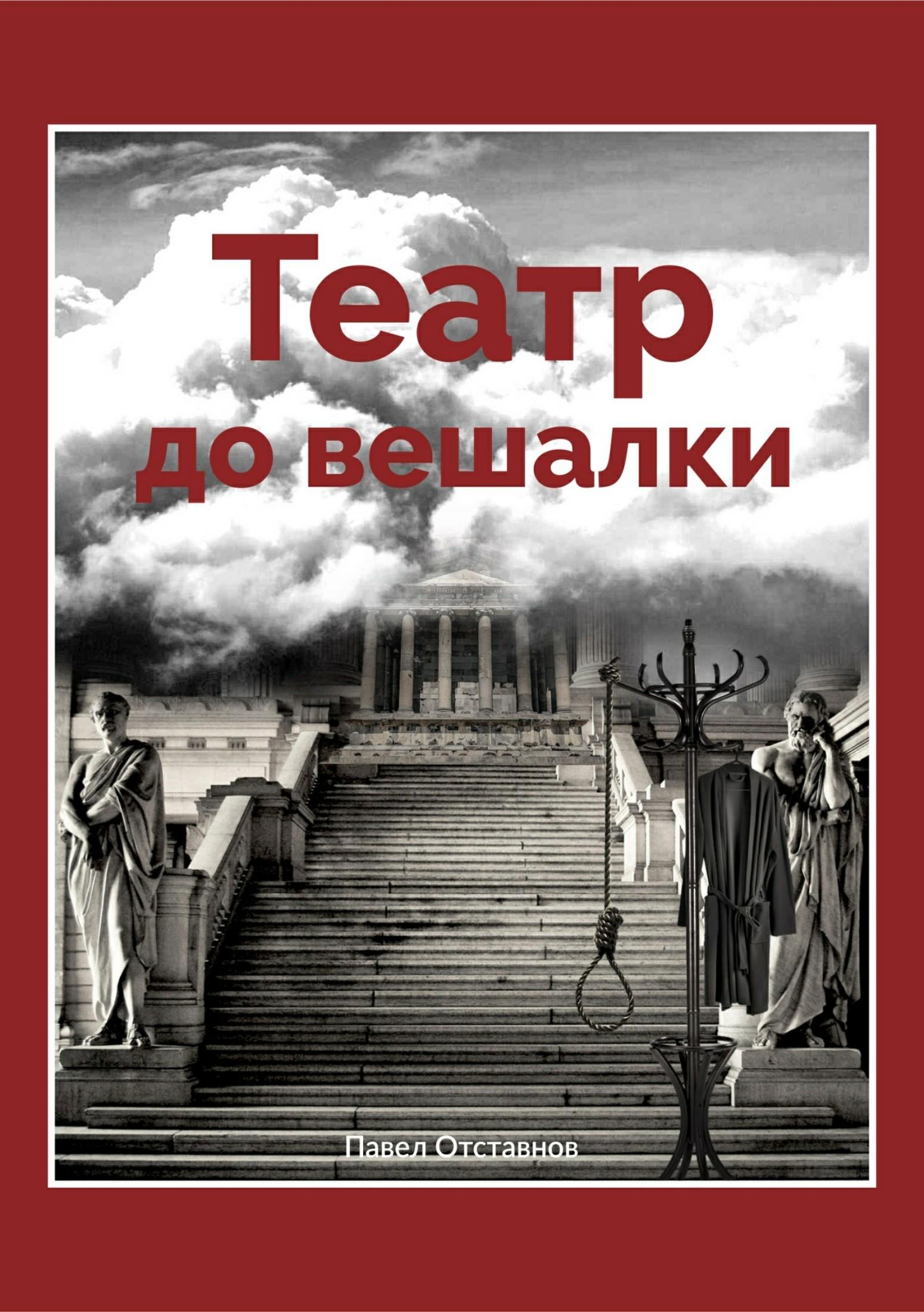 Павел Николаевич Отставнов Театр до вешалки