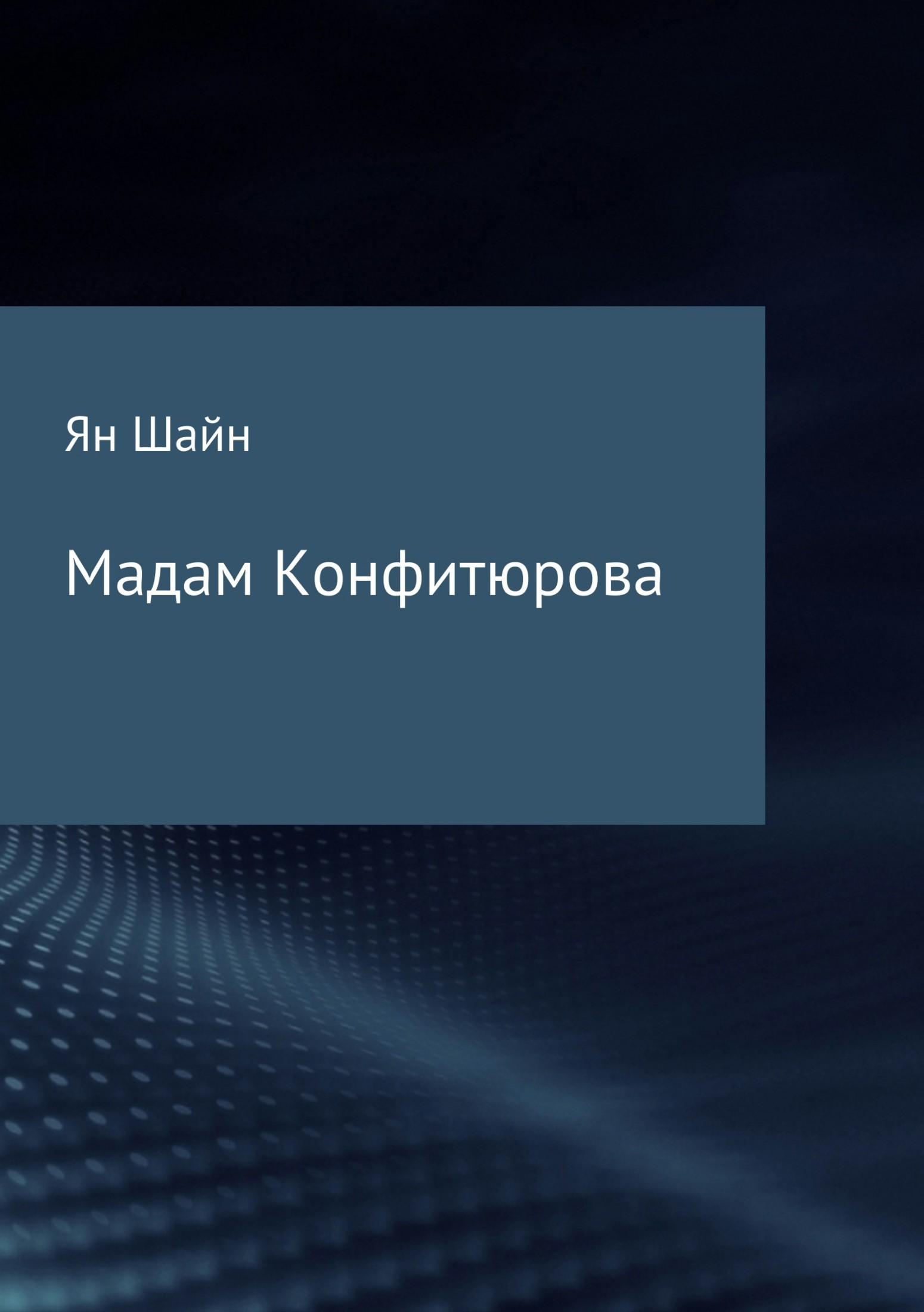 Ян Борисович Шайн Мадам Конфитюрова