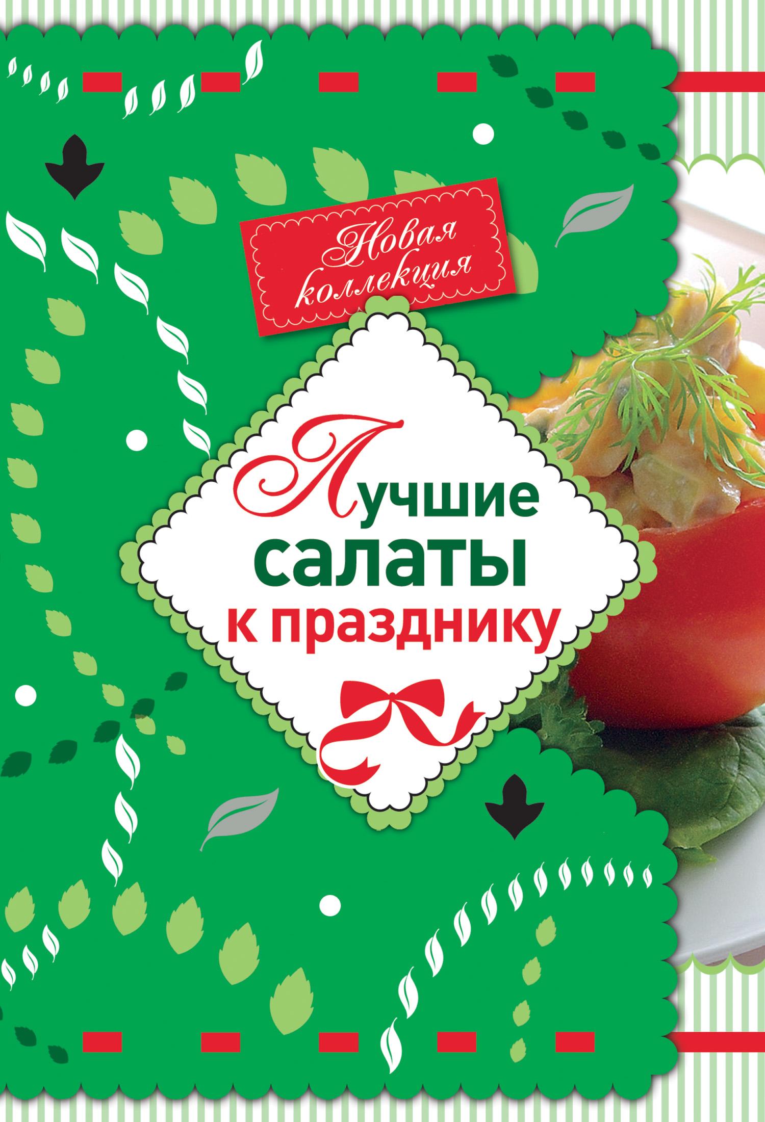 Отсутствует Лучшие салаты к празднику romanson tl 3535s mc wh