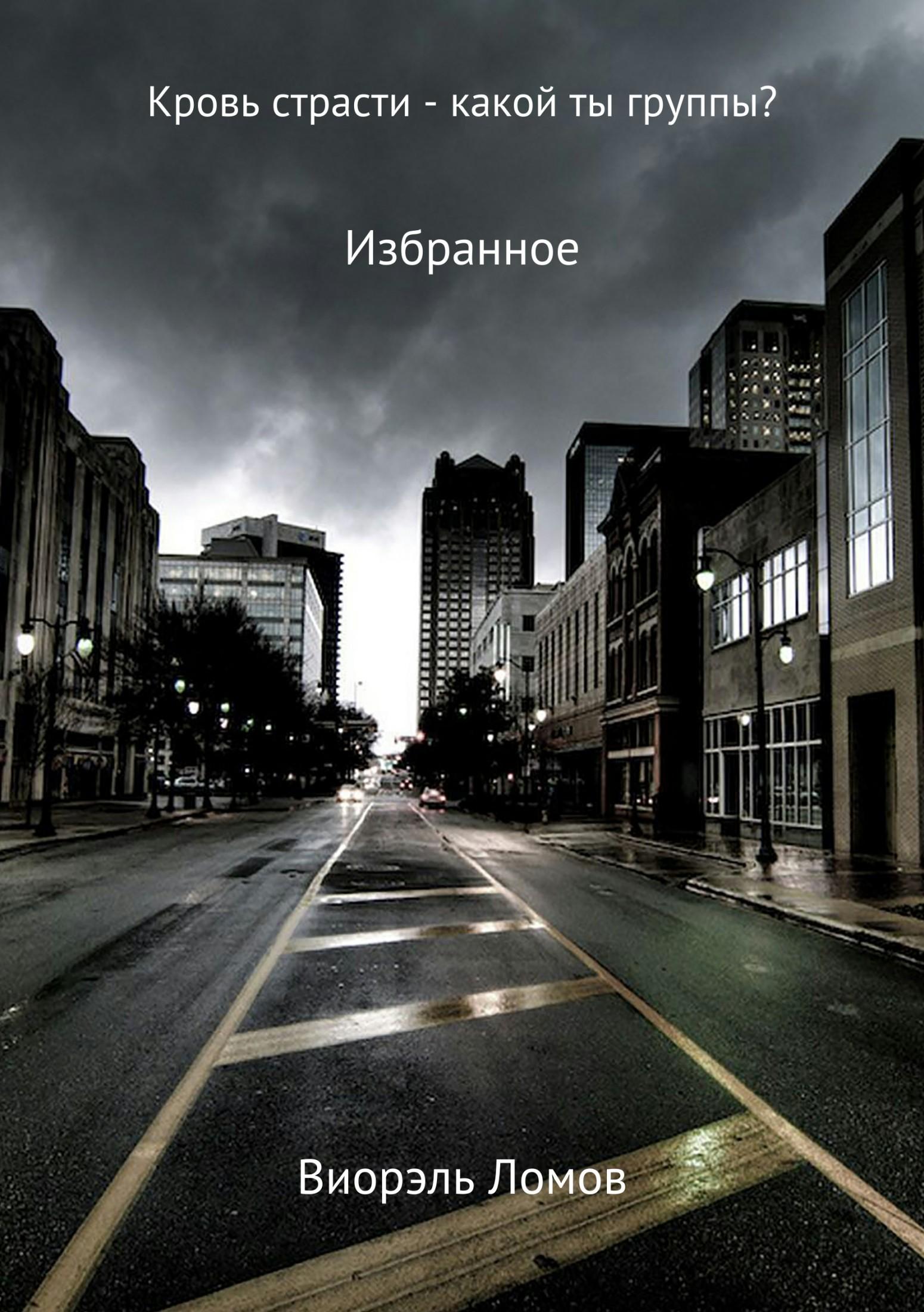 Виорэль Михайлович Ломов Кровь страсти – какой ты группы?