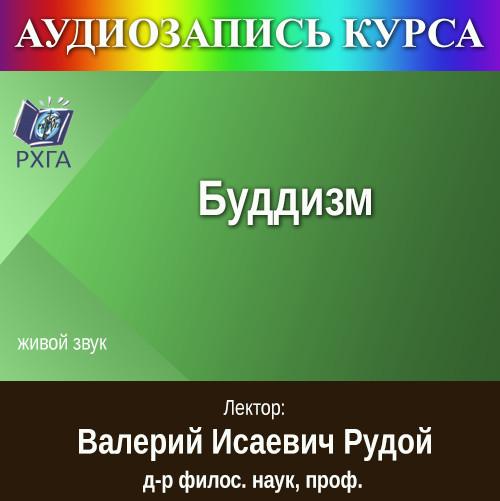 цены Валерий Исаевич Рудой Цикл лекций «Буддизм»