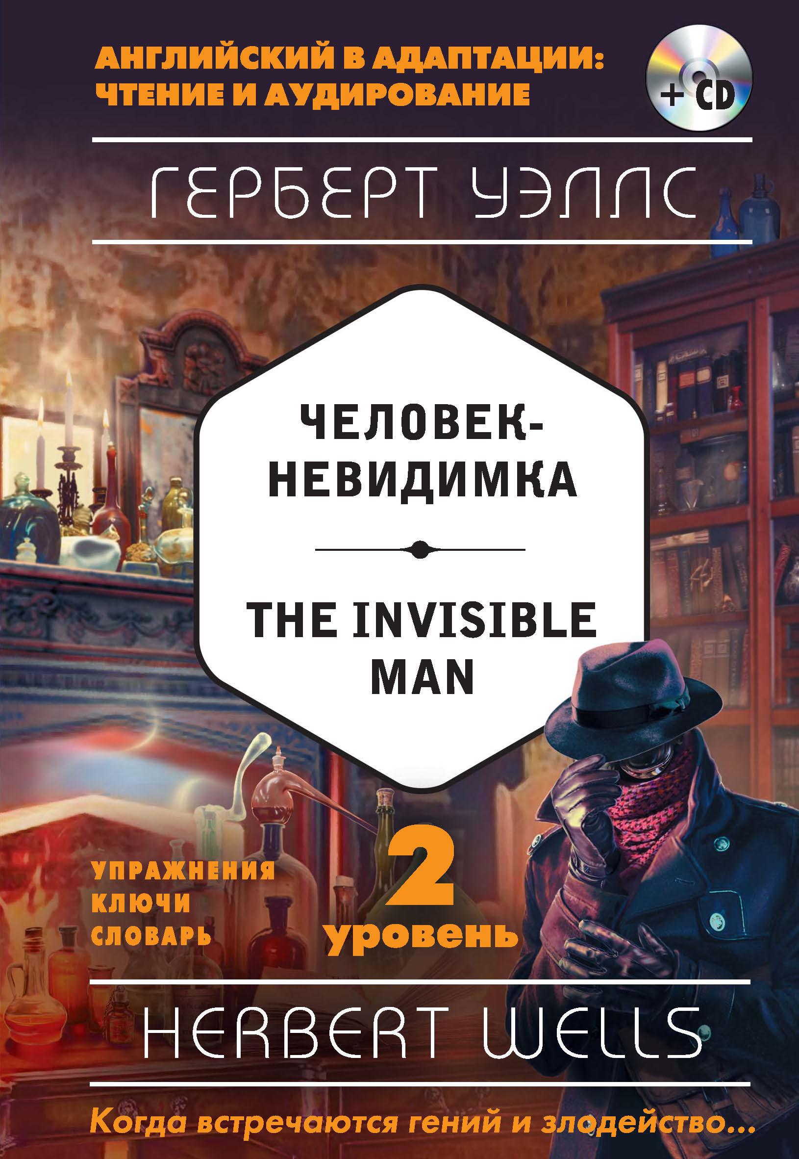 chelovek nevidimka the invisible man 2 uroven mp3