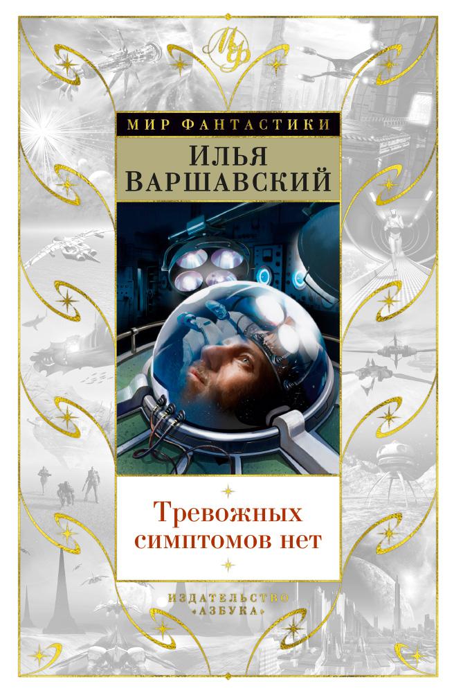 Илья Варшавский Тревожных симптомов нет (сборник) цена и фото