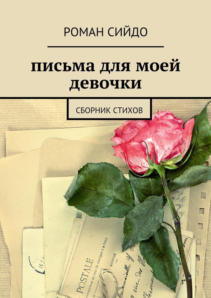 Роман Сийдо письма для моей девочки. сборник стихов анна александровна голошивец пробы пера сборник стихов