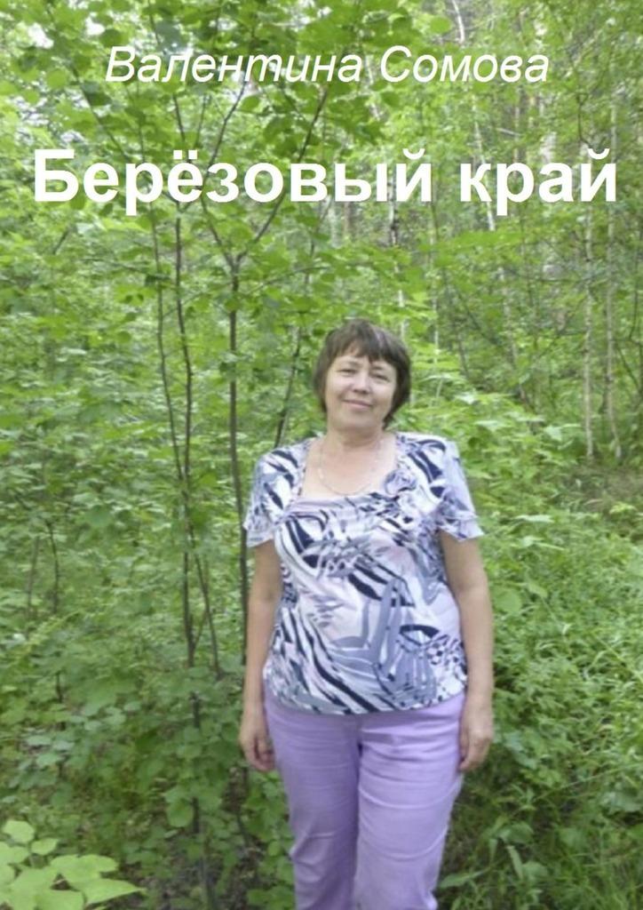 Валентина Сомова Берёзовый край все о бодибилдинге