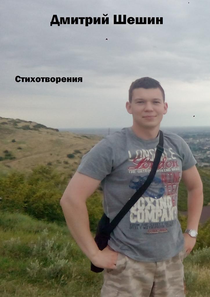 Дмитрий Шешин Стихотворения кто это такой isbn 9785389041448
