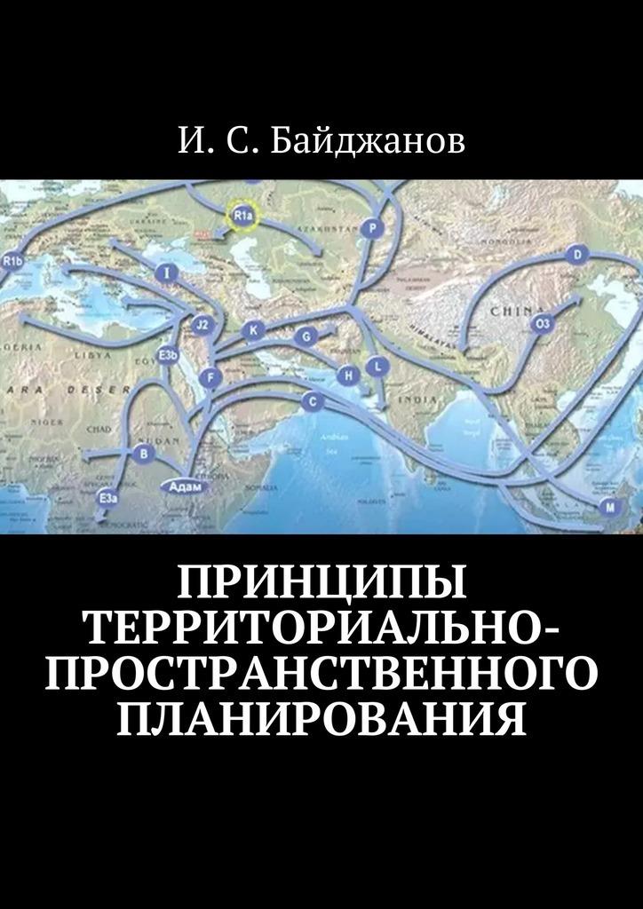 Ибадулла Самандарович Байджанов Принципы территориально-пространственного планирования цены онлайн