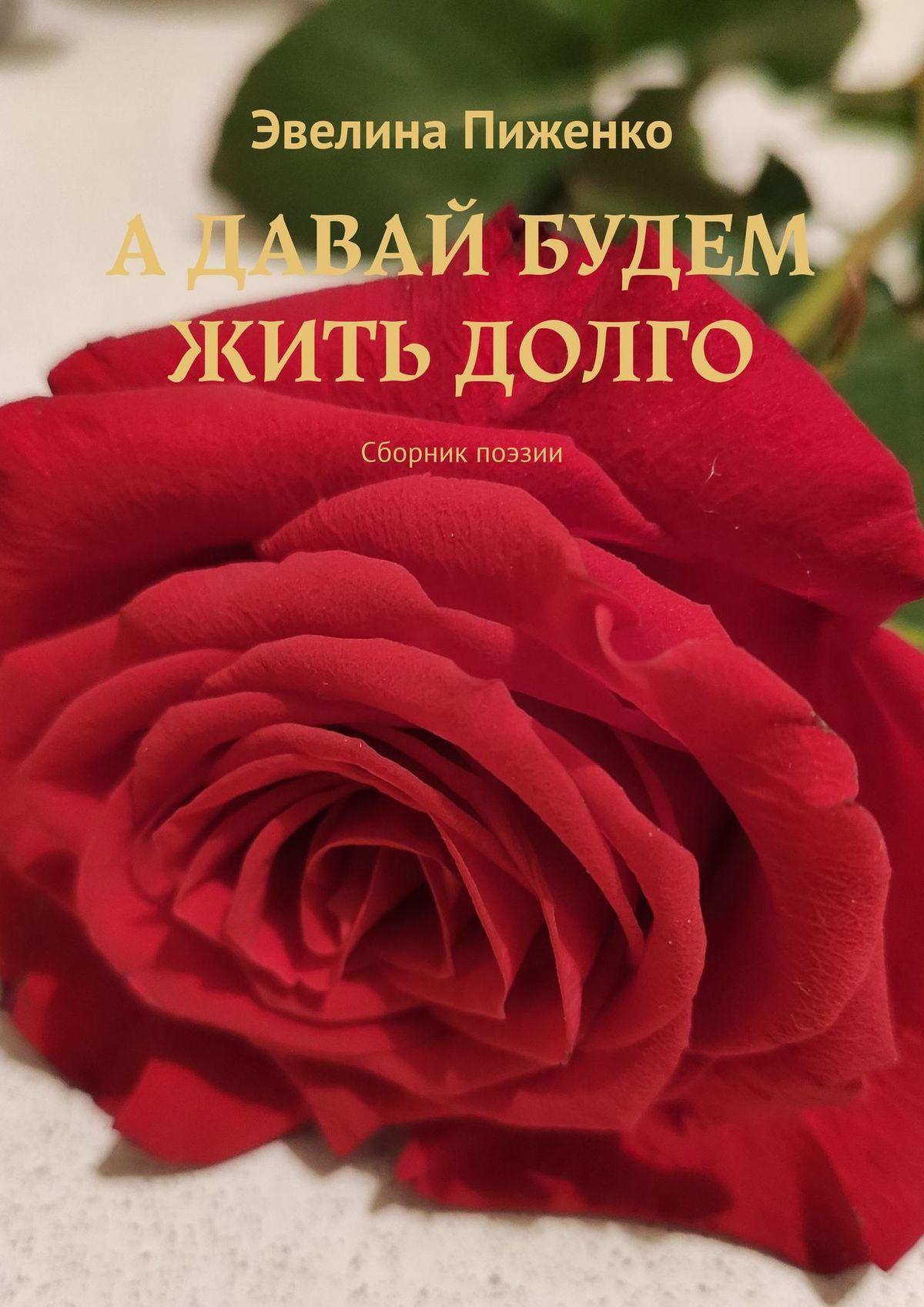 Эвелина Николаевна Пиженко А я не знала, что любовь.... Сборник стихов