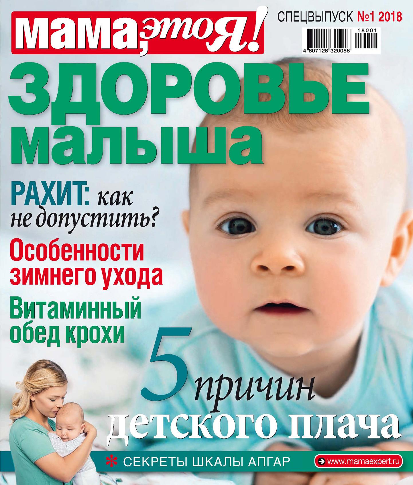 Отсутствует Мама, это Я! Спецвыпуск №01/2018. Здоровье малыша отсутствует мама это я спецвыпуск 07 2017 питание малыша
