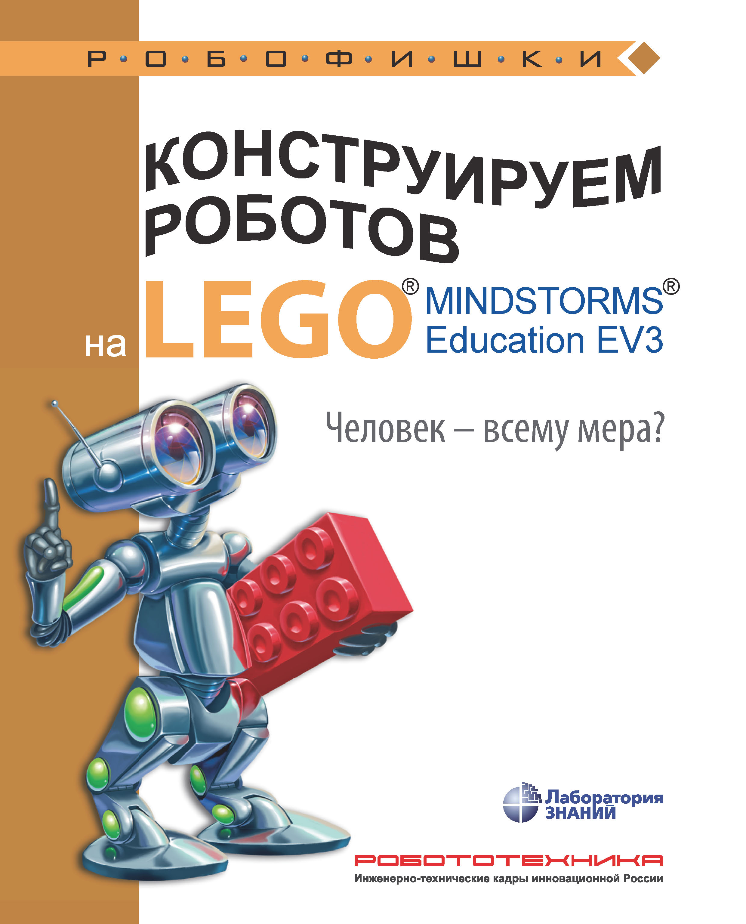 Екатерина Цуканова Конструируем роботов на LEGO MINDSTORMS Education EV3. Человек – всему мера? zaful new cami wrap top with striped shorts tied slip top women crop summer beach stripe top high waisted shorts