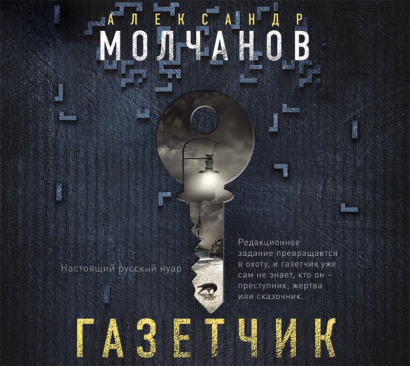 цена на Александр Молчанов Газетчик
