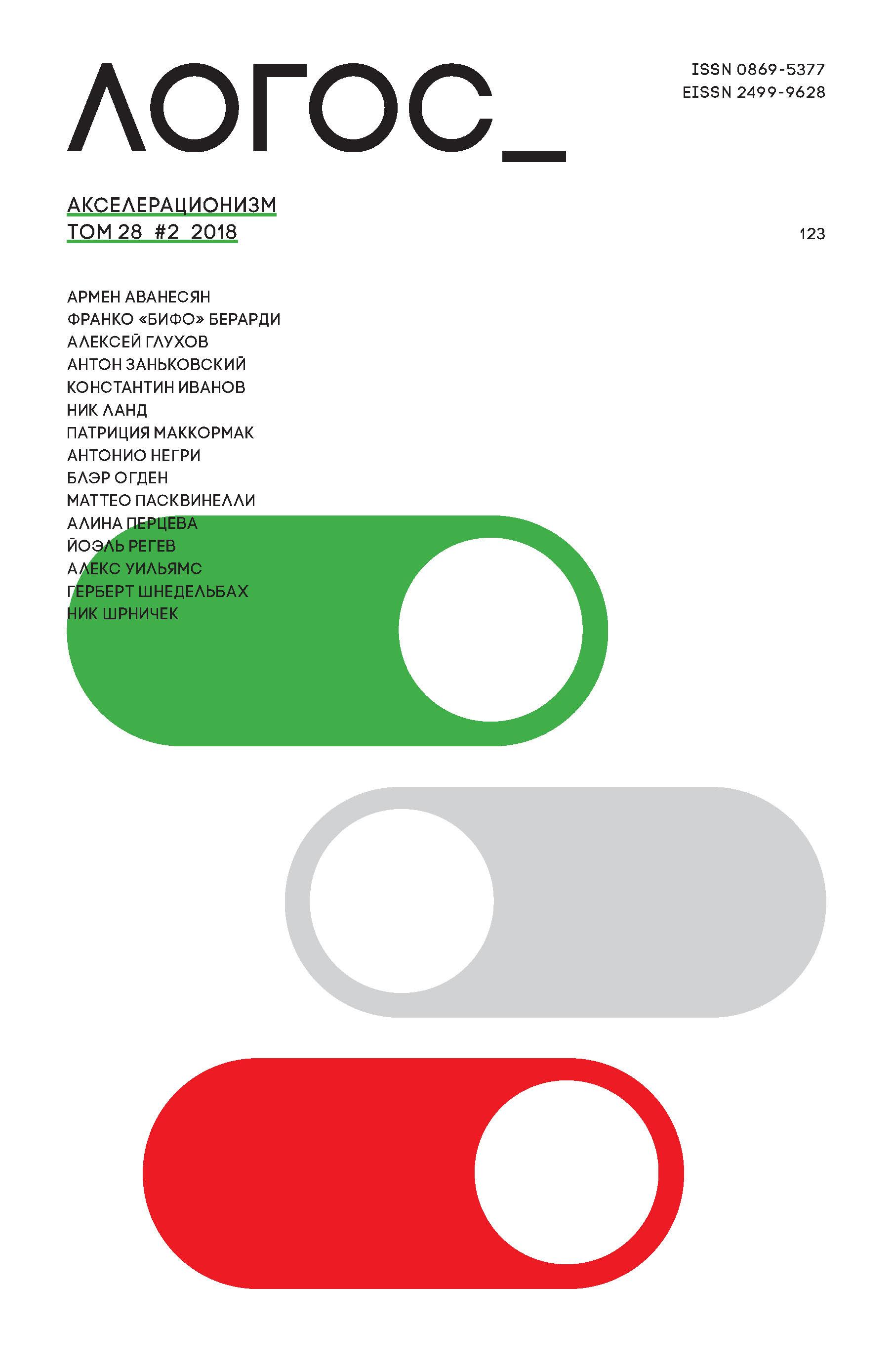 Отсутствует Журнал «Логос» №2/2018 рансьер ж эмансипированный зритель