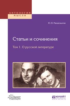 Юрий Владимирович Мандельштам Статьи и сочинения в 3 т. Том 1. О русской литературе