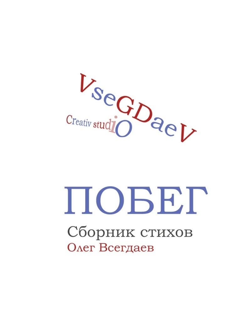 Олег Всегдаев Побег. Сборник стихов