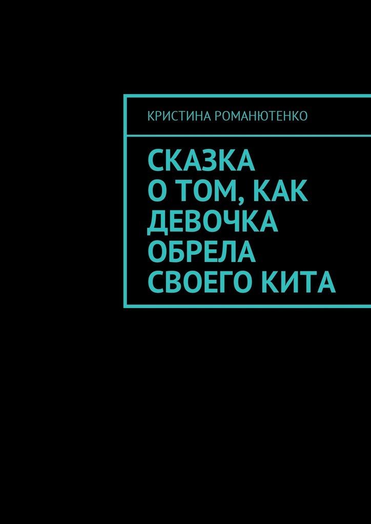 Кристина Романютенко Сказка отом, как девочка обрела своегокита сказка о том как ёжик варенье варил