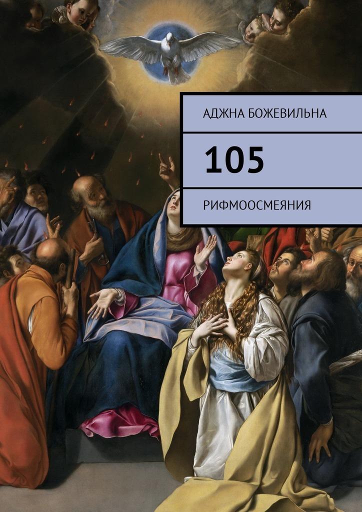 Аджна Божевильна 105. Рифмоосмеяния аджна божевильна 51 рифмоотрезвления