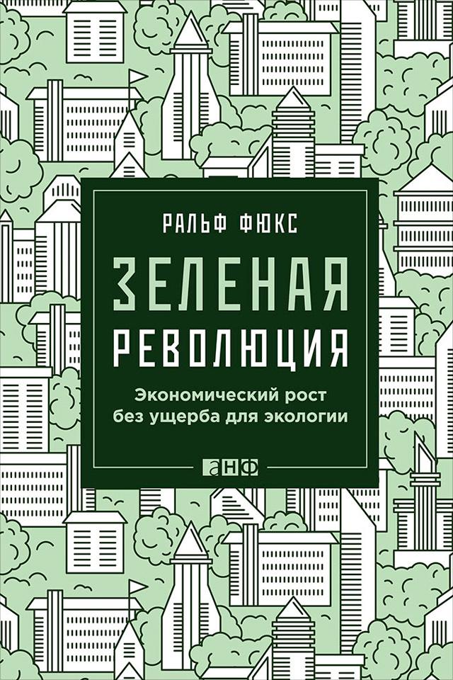 Обложка книги Зеленая революция: Экономический рост без ущерба для экологии