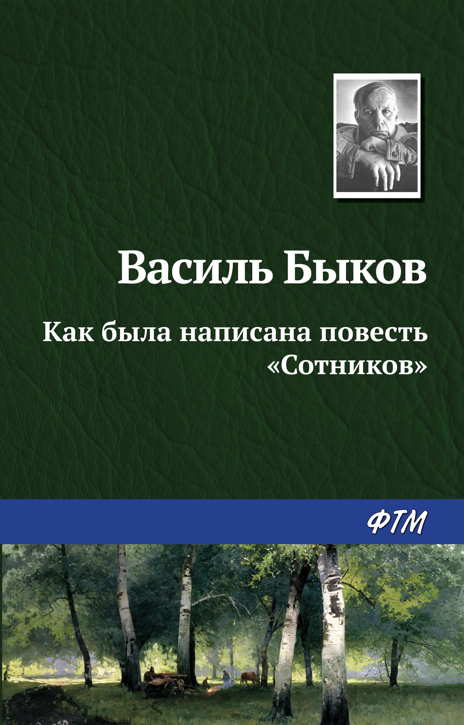 Василь Быков Как была написана повесть «Сотников» василь быков как была написана повесть сотников