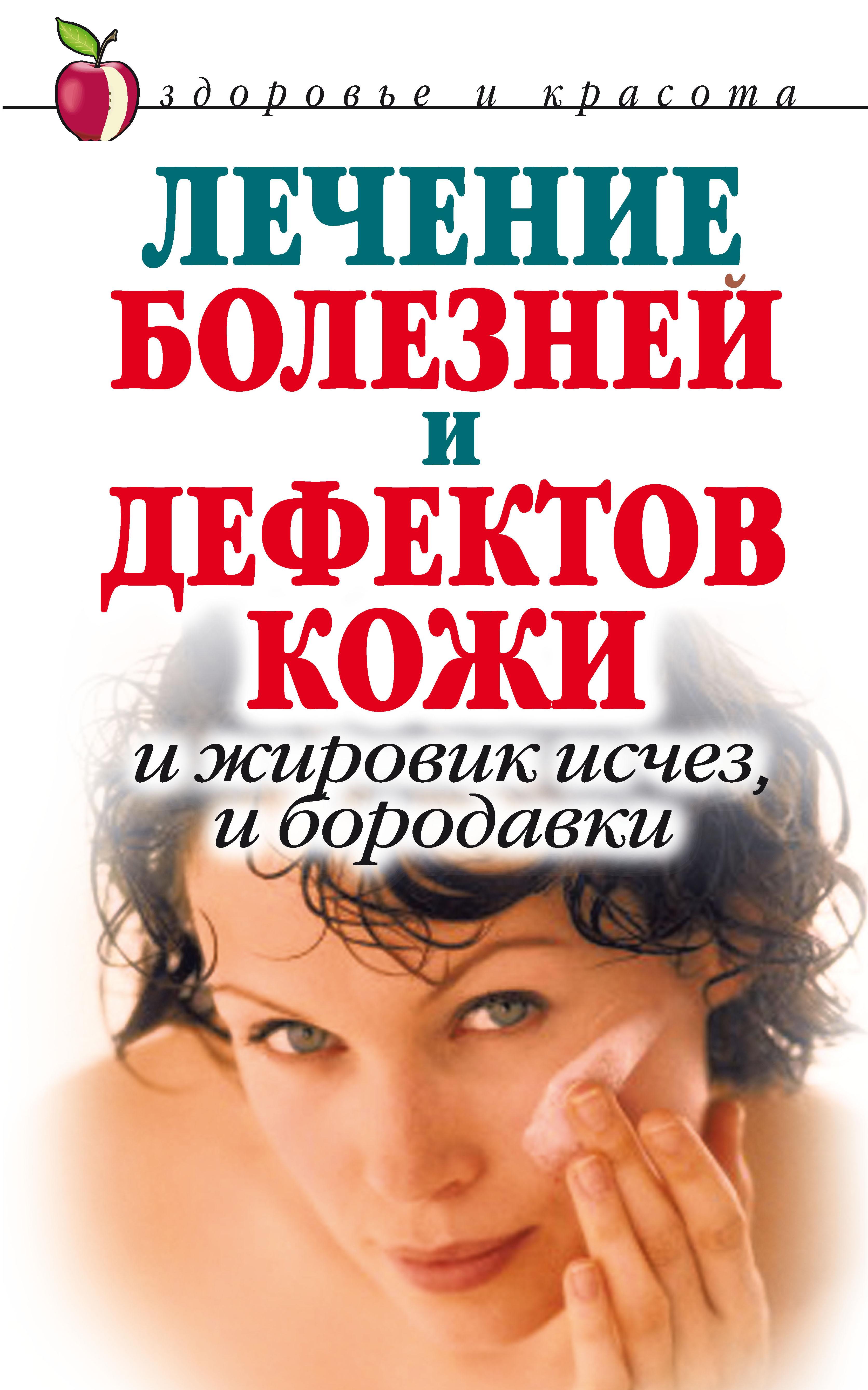 Екатерина Константинова Лечение болезней и дефектов кожи. И жировик исчез, и бородавки