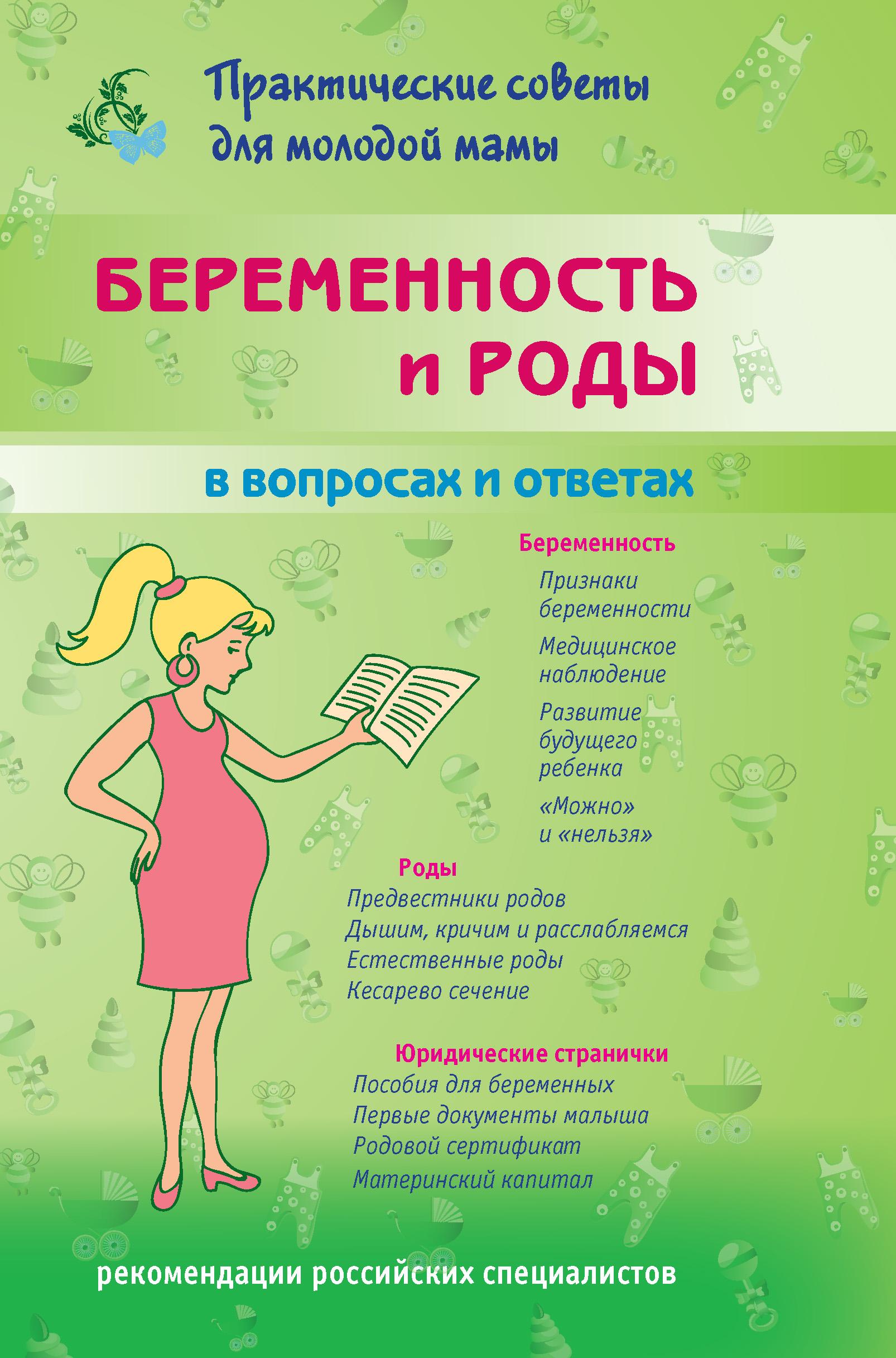 Отсутствует Беременность и роды в вопросах и ответах отсутствует беременность и роды в вопросах и ответах