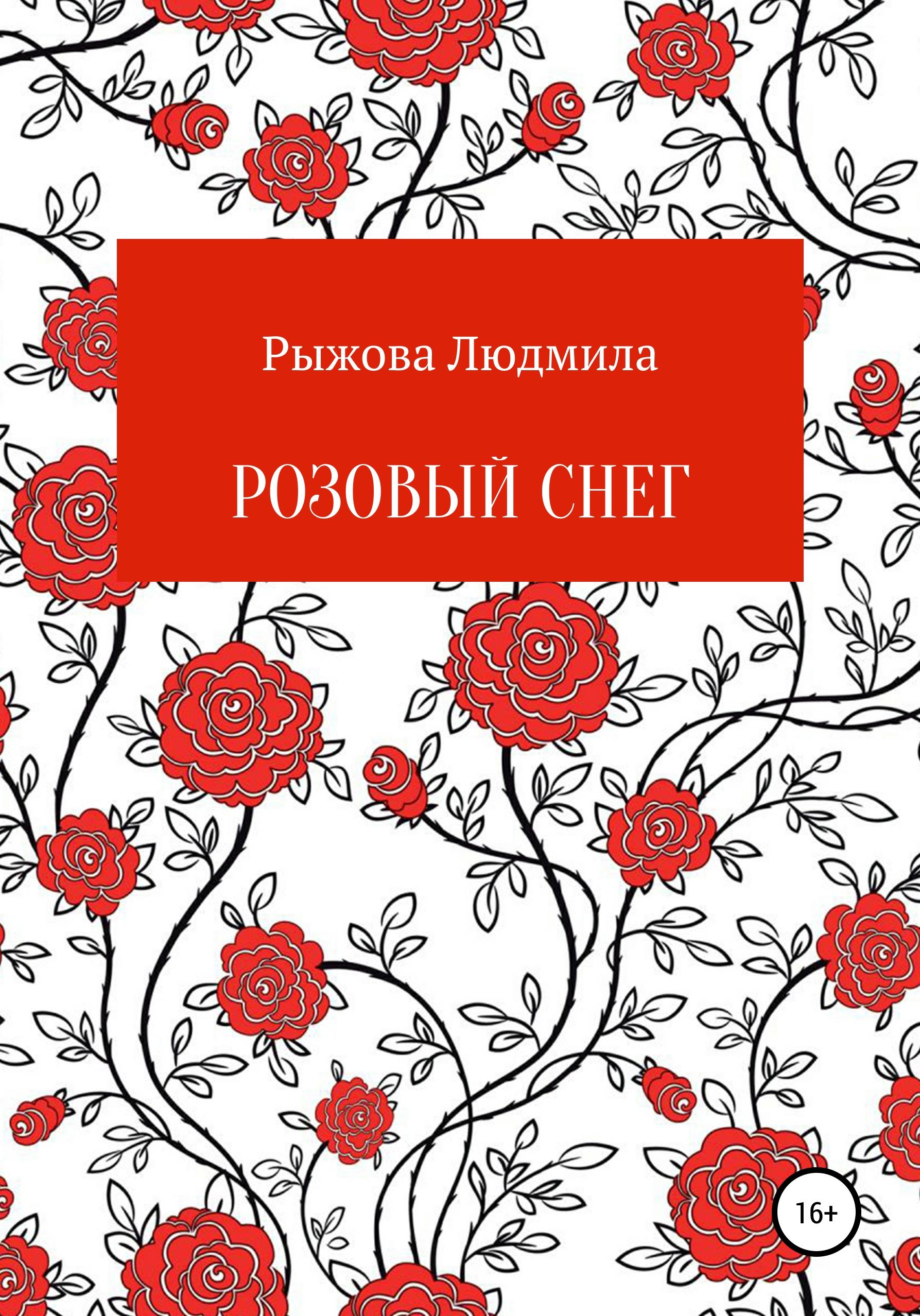 Людмила Рыжова Розовый снег рюкзак bange bg1907 серый 15 6