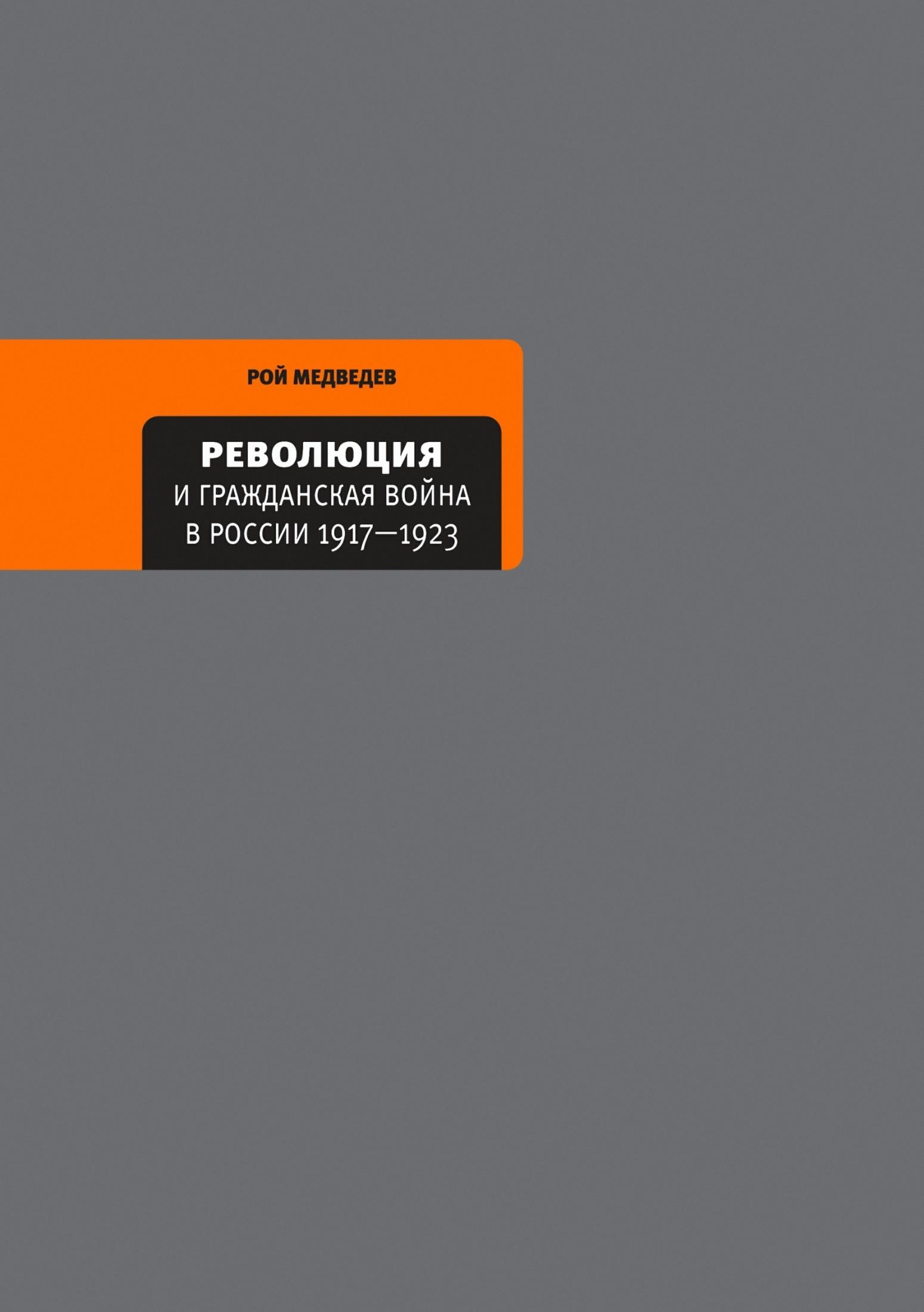 купить Рой Александрович Медведев Революция и Гражданская война в России 1917—1922 по цене 299 рублей