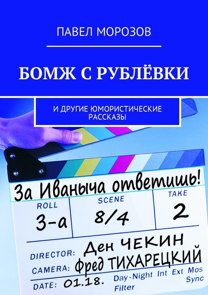 цена на Павел Морозов Бомж с Рублёвки. И другие юмористические рассказы