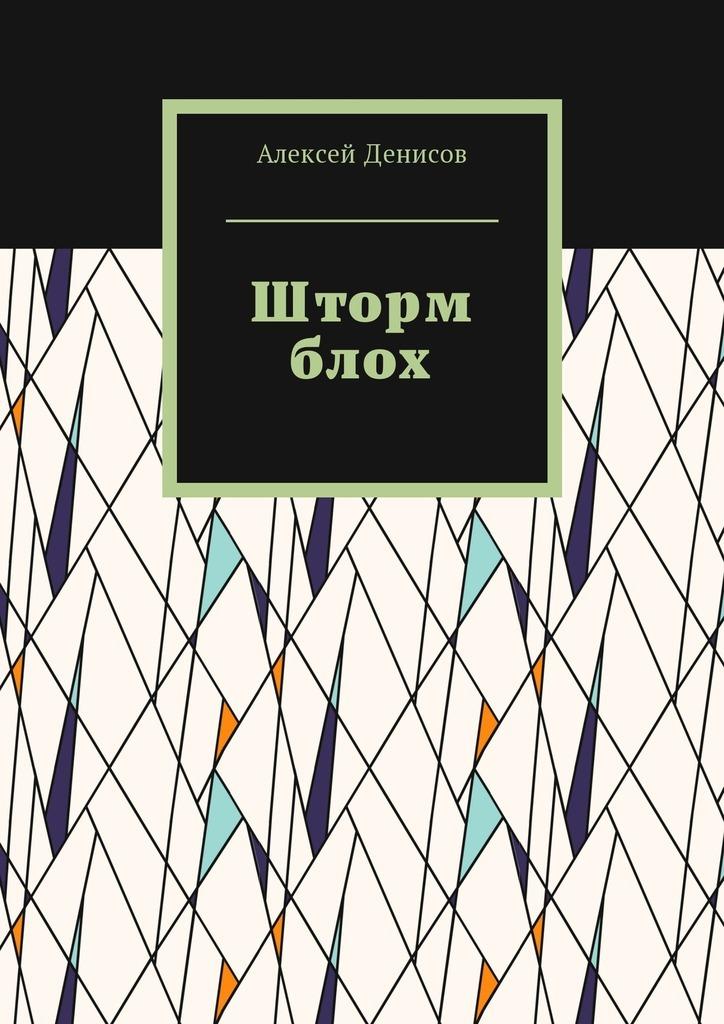 все цены на Алексей Викторович Денисов Шторм блох онлайн