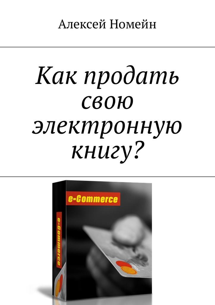 Алексей Номейн Как продать свою электронную книгу? алексей номейн пять причин написать собственную электронную книгу