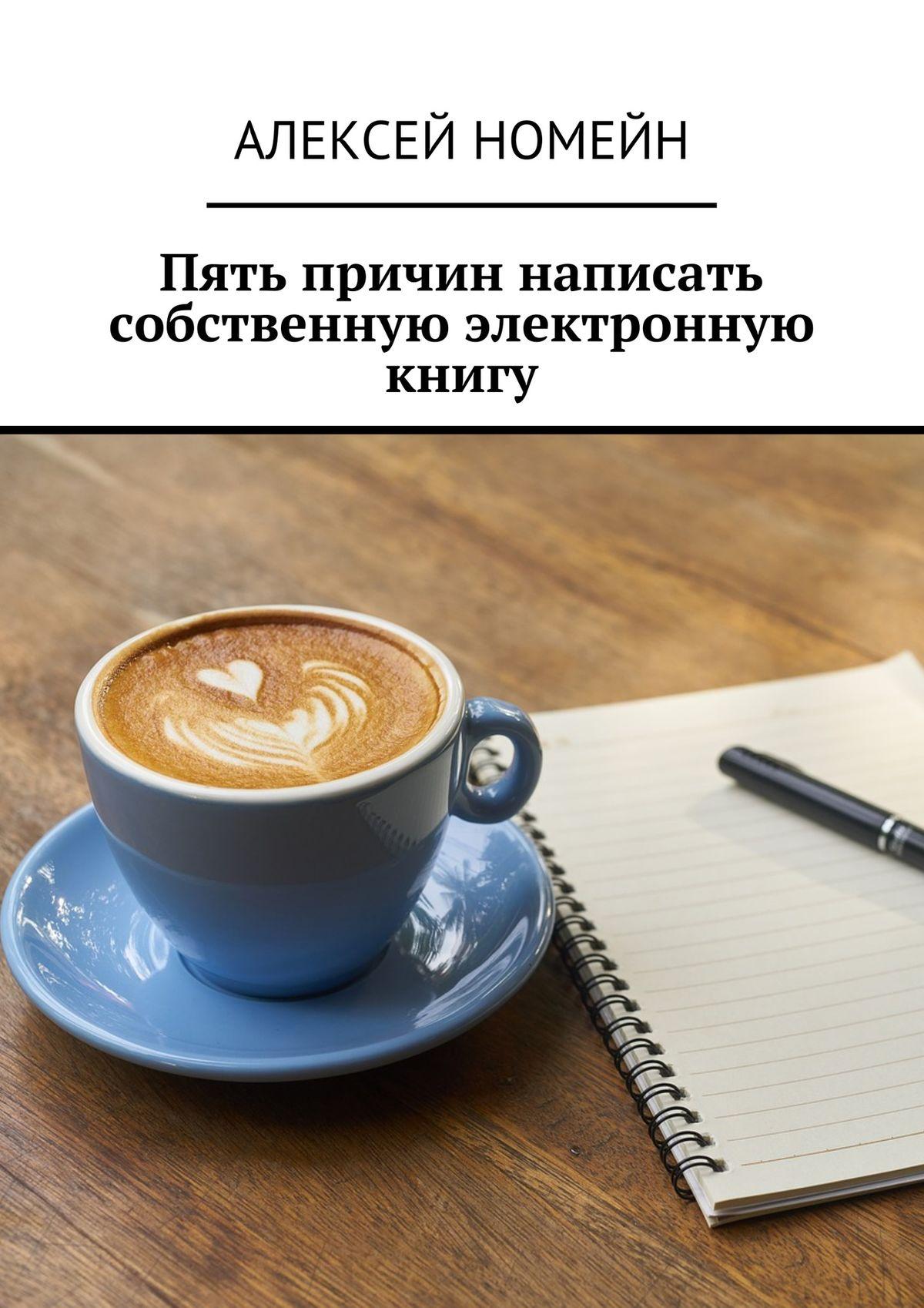 Алексей Номейн Пять причин написать собственную электронную книгу