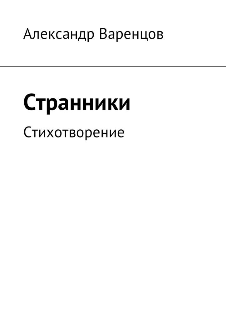 Александр Игоревич Варенцов Странники. Стихотворение сергей игоревич писков полет мыслей